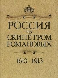 9785766401261: Rossiia pod skipetrom Romanovykh: 1613-1913