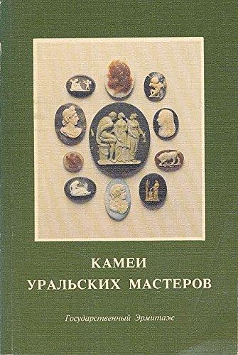 Kamei Ural'skikh Masterov : Katalog Vystavki.: IUlila Osvaldovna Kagan.
