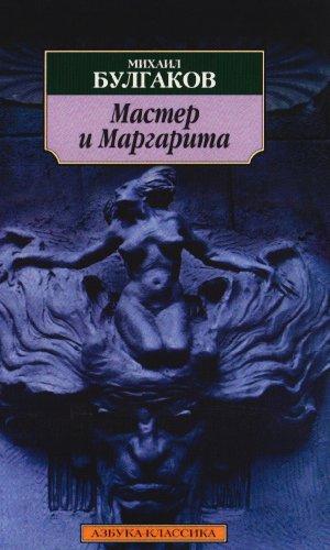 Master I Margarita: Bulgakov, Michail