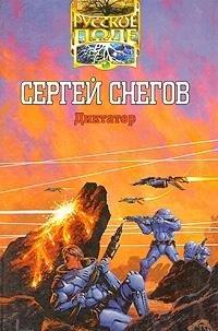 9785768404260: Diktator (Russkoe pole) (Russian Edition)