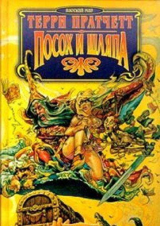 9785768405601: Sourcery (Russian Edition) (Discworld, Volume 5)