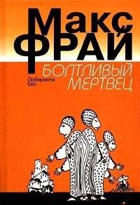 Boltlivyi mertvets (Labirinty Ekho / Maks Frai) (Russian Edition): Frai, Maksim