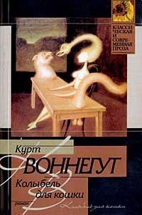 9785768406660: Kolybel' dlya koshki