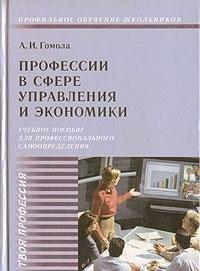 9785769528484: Homologous AI Careers in management economics 1 ed Proc allowance Gomola I Professii v sfere upravleniya i ekonomiki 1 e izd ucheb posobie