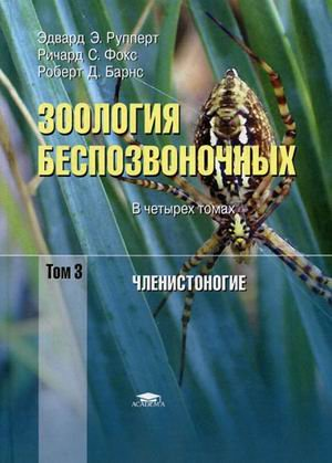 9785769534966: Invertebrate Zoology Functional evolutionary aspects arthropod Volume part 3 textbook for university students 7 th ed Neck Zoologiya bespozvonochnykh Funktsionalnye i evolyutsionnye aspekty Chlenistonogie Tom chast 3 Uchebnik dlya studentov vuzov 7 e izd