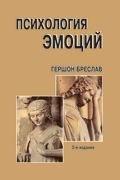 9785769540554: Psychology of emotion. Textbook for High Schools (Vol 3) / Psikhologiya emotsiy. Uchebnoe posobie dlya VUZov(izd 3)