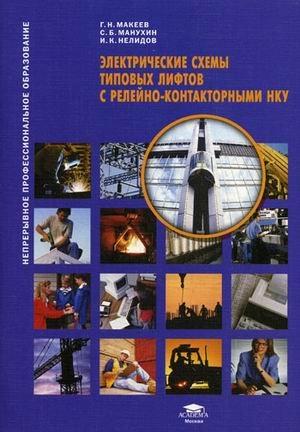 9785769542510: Makeev GN Electrical circuit model of elevators with relay-contactor NKU (1 ed.) Proc. allowance / Elektricheskie skhemy tipovykh liftov s releyno-kontaktornymi NKU Ucheb. posobie - (
