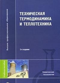 9785769549991: Tehnicheskaya termodinamika i teplotehnika