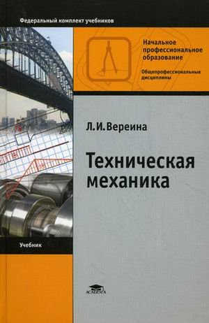 9785769575839: Engineering Mechanics (7 th ed., Sr.) Tutorial / Tekhnicheskaya mekhanika (7-e izd., ster.) uchebnik