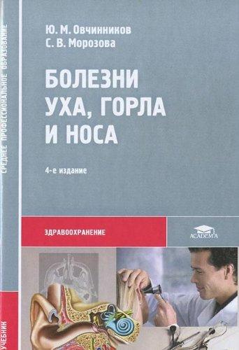 9785769587368: Bolezni uha, gorla i nosa