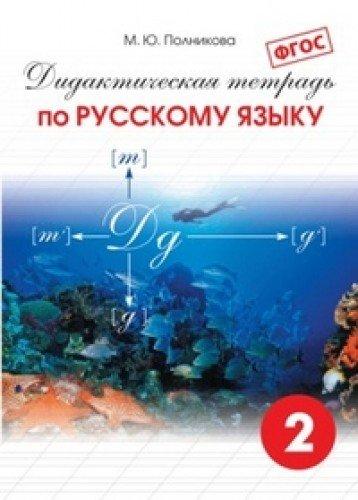 9785770400236: Russian Language 1 2kl Didactic book Russkiy yazyk 1 2kl Didakticheskaya tetrad