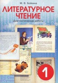 9785770401417: Literaturnoe chtenie