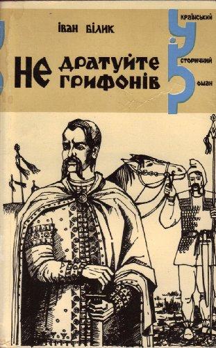 9785770753790: Ne dratuite hryfoniv: Istorychnyi roman (Ukrainian Edition)