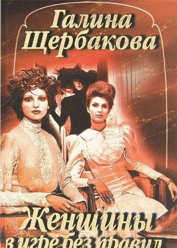 9785770800494: Zhenshchiny v igre bez pravil (Russian Edition)