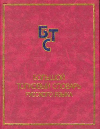9785771100159: The Large Explanatory Dictionary of the Russian Language
