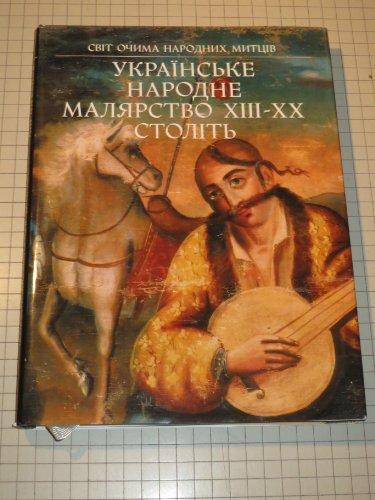 9785771504483: Ukraýnsýke narodne maliarstvo XIII-XX stolitý: Alýbom (Ukrainian Folk Painting of the 13th - 20th Centuries: The World Through the Eyes of Folk Artists) (Ukrainian Edition)