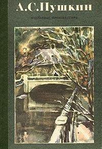 Izbrannye proizvedeniia: Povesti (Russian Edition): Aleksandr Sergeevich Pushkin