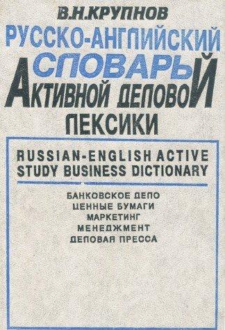 Russko-angliiskii slovar aktivnoi delovoi leksiki: Bankovskoe delo,: Krupnov, V. N