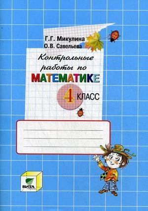 9785775508944: Kontrolnye raboty po matematike. 4 klass