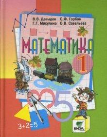 9785775517342: Mathematics. 1 cells. Textbook. 10-ed / Matematika Uchebnik dlya 1 klassa nachalnoy shkoly (Sistema D.B. Elkonina - V.V. Davydova) - 10-e izd. (GRIF)