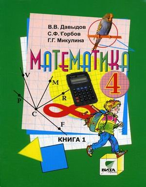 9785775521073: Matematika. V 2-kh knigakh. Kniga 1
