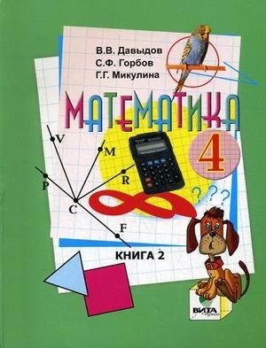 9785775521080: Mathematics Textbook for 4 cells In 2 books Book 2 8 ed Matematika uchebnik dlya 4 kl V 2 kn Kn 2 8 e izd