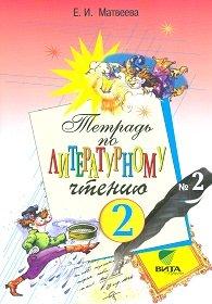 """9785775524975: Tetrad â""""– 2 po literaturnomu chteniyu dlya 2 klassa nachalnoy shkoly FGOS"""