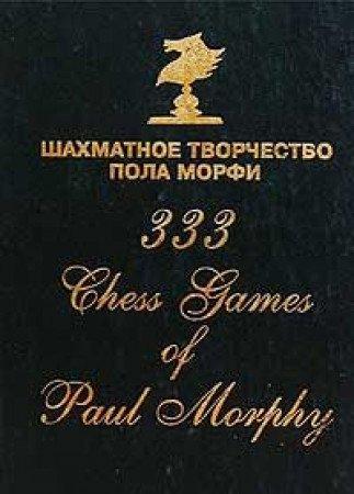 9785776104657: 333 Chess Games of Paul Morphy / Shahmatnoe tvorchestvo Pola Morfi (In Russian)