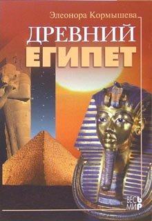 9785777702340: Ancient Egypt / Drevniy Egipet
