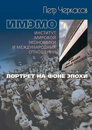 9785777702791: IWEIR. Portrait on the background of the era (Russian Edition)