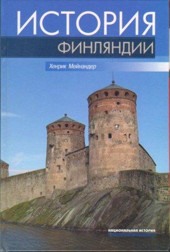 9785777704290: Finlands historia. Linjer, strukturer, vandpunkter / Istoriya Finlyandii (In Russian)