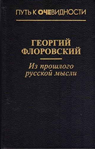9785778400337: Iz proshlogo russkoĭ mysli (Put′ k ochevidnosti) (Russian Edition)