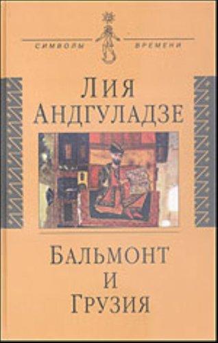 Balmont i Gruziia (Simvoly vremeni) (Russian Edition): Andguladze, Liia