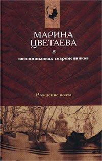 Marina Tsvetaeva v vospominaniyakh sovremennikov. Rozhdenie poeta: Lev Turchinskij