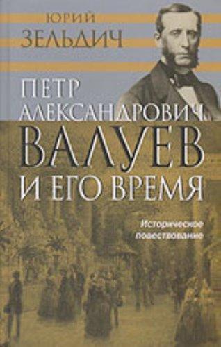 9785778402423: Petr Aleksandrovich Valuev i ego vremia (istoricheskoe povestvovanie)
