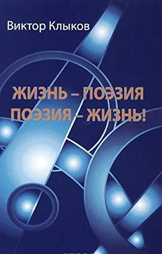 9785778404663: Zhizn - poeziya. Poeziya - zhizn!