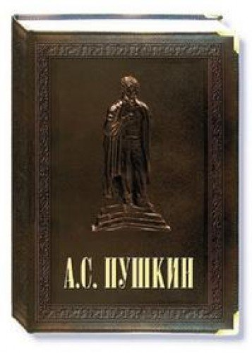 Alexander S. Pushkin (Aleksandr Sergeivich Pushkin 200 years): Skatov, N