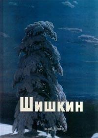 9785779302234: Ivan Shishkin (Mastera zhivopisi)