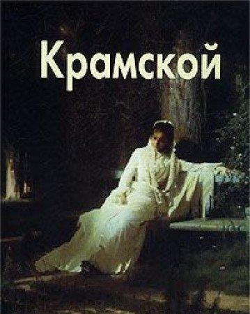 9785779302715: Ivan Kramskoi