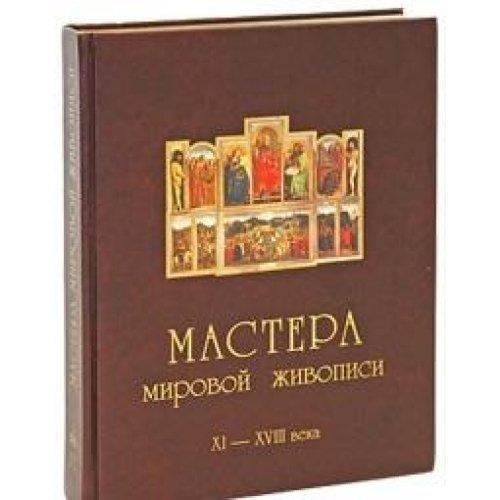 9785779303439: Mastera mirovoj zhivopisi. Tom 1 (Podarochnye izdaniya v kozhanom pereplete)