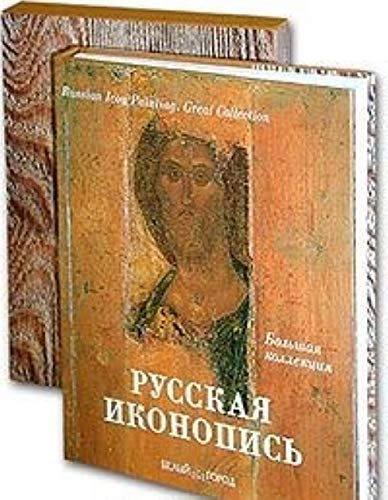 9785779306010: Russian Icon Painting (Great Collection)