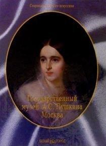 9785779307819: Gosudarstvennyj muzej A. S. Pushkina, Moskva (Sokrovischa russkogo iskusstva)
