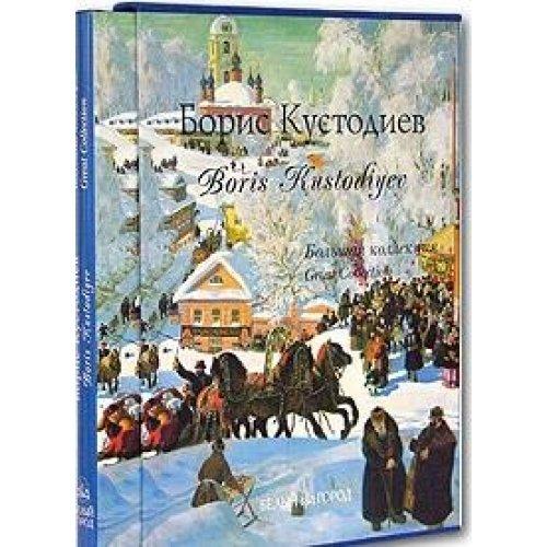 9785779309653: Boris Kustodiev (eksklyuzivnoe podarochnoe izdanie)
