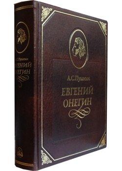 9785779309769: Evgeniy Onegin: Illyustrirovannoe entsiklopedicheskoe izdanie