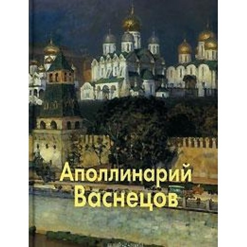 9785779312738: Apollinary Vasnetsov