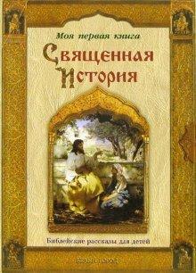 Sviaschennaia istoriia. Bibleiskie rasskazy dlia detei: Vozdvizhenskii P.N.