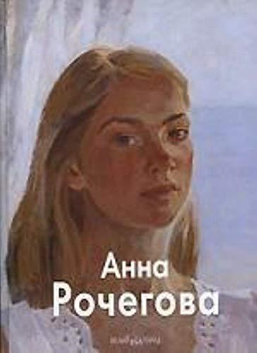 9785779314862: Anna Rochegova