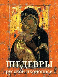 9785779315098: Masterpieces Russian Icon Painting Shedevry Russkoy Iconopisi in Russian Language