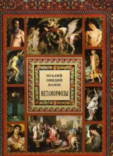 metamorfozy (podarochnoe izdanie): publij ovidij nazon