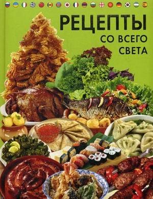 9785779316958: Recipes from around the world / Retsepty so vsego sveta